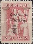 [Greek Postage Stamps Issue of 1916 Overprinted in Black - with Crown & ET in Carmine or Black, Typ D1]