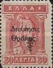 [Greek Postage Stamps Issue of 1916 Overprinted in Black - with Crown & ET in Carmine or Black, Typ D4]