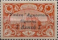 [Turkish Postage Stamps Surcharged in Red, Blue & Black, Typ E]