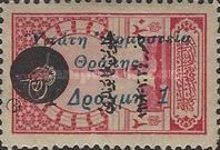 [Turkish Postage Stamps Surcharged in Red, Blue & Black, Typ E5]