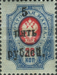[Russian Postage Stamps Surcharged
