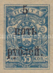 [Denikin Army Postage Stamp Surcharged