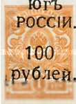 [Russian Postage Stamp Surcharged