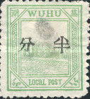 [Numbers 1-10 with Unchanged Value in Chinese, type F2]