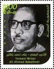 [The 100th Anniversary (2010) of the Birth of Ali Ahmed Bakatheer, 1910-1969, type MD]