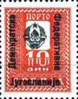 [Redrawn German WWII Occupation in Serbia Postage Due Stamps - Overprinted in Cyrillic, Typ N]