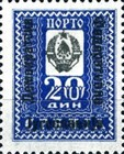 [Redrawn German WWII Occupation in Serbia Postage Due Stamps - Overprinted in Cyrillic, Typ N1]