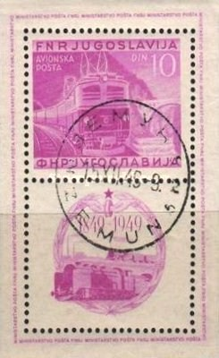 [Airmail - The 100th Anniversary of Railways in Yugoslavia, type ]