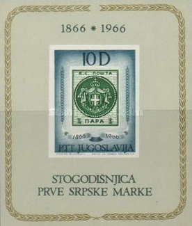 [The 100th Anniversary of the First Serbian Stamp, Typ ]