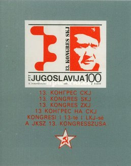 [The 13th Congress of the League of Communists of Yugoslavia, Typ ]