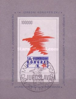 [The 14th Congress of the League of Communists of Yugoslavia, Belgrade, Typ ]
