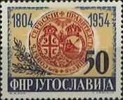 [The 150th Anniversary of the Serbian Uprising, type AFC]