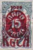 [Newspaper Stamps of 1919 Surcharged, type AG11]