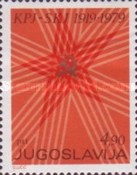 [The 60th Anniversary of the League of Communists of Yugoslavia(SKJ), The 60th Anniversary of the League of Communist Youth of Yugoslavia(KPJ), type BRN]