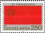 [Republic Day - Socialist Republic Flags, type BUQ]