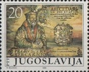[The 400th Anniversary of the Birth of Primoz Trubar(1508-1586), Typ CGE]