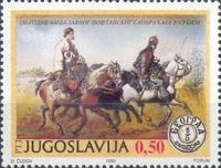 [The 150th Anniversary of Post in Serbia, Typ CPE]
