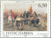 [The 300th Anniversary of the Great Migration of Serbs to Hungary, Typ CPR]