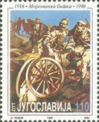 [The 80th Anniversary of the Battle of Mojkovac, type DBI]