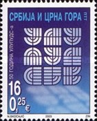 [The 50th Anniversary of the Association of Fine and Applied Artists and Designers of Serbia, type DQO]