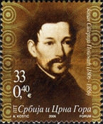 [The 200th Anniversary of the Birth of Jovan Sterija Popovic, 1806-1856, type DWS]