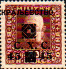 [Bosnia & Herzegovina Postage Stamps Overprinted - Cyrilic Letters, type J5]
