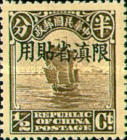[China Empire Postage Stamps Overprinted, type A]