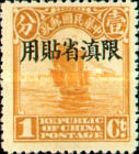 [China Empire Postage Stamps Overprinted, type A1]