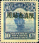 [China Empire Postage Stamps Overprinted, type A10]