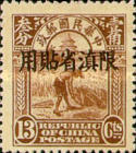 [China Empire Postage Stamps Overprinted, type A11]