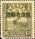 [China Empire Postage Stamps Overprinted, type A13]