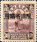 [China Empire Postage Stamps Overprinted, type A15]