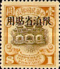 [China Empire Postage Stamps Overprinted, type A17]