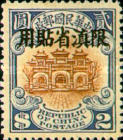 [China Empire Postage Stamps Overprinted, type A18]