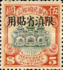 [China Empire Postage Stamps Overprinted, type A19]