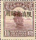 [China Empire Postage Stamps Overprinted, type A2]