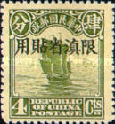 [China Empire Postage Stamps Overprinted, type A5]