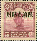 [China Empire Postage Stamps Overprinted, type A6]