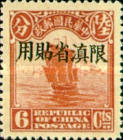 [China Empire Postage Stamps Overprinted, type A7]