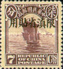 [China Empire Postage Stamps Overprinted, type A8]