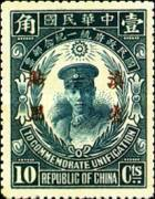 [China Empire Postage Stamps Overprinted, type B2]