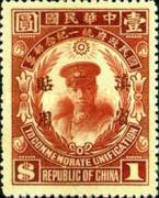 [China Empire Postage Stamps Overprinted, type B3]