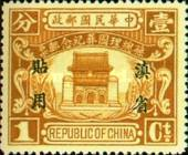 [China Empire Postage Stamps Overprinted, type C]