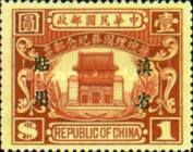 [China Empire Postage Stamps Overprinted, type C3]