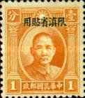[China Empire Postage Stamps Overprinted - 2 Inner Circles in Sun Above Head, type D]