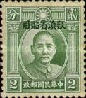 [China Empire Postage Stamps Overprinted - 2 Inner Circles in Sun Above Head, type D1]