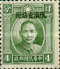[China Empire Postage Stamps Overprinted - 2 Inner Circles in Sun Above Head, type D2]