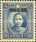 [China Empire Postage Stamps Overprinted - 2 Inner Circles in Sun Above Head, type D3]