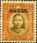 [China Empire Postage Stamps Overprinted - 2 Inner Circles in Sun Above Head, type D4]