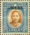 [China Empire Postage Stamps Overprinted - 2 Inner Circles in Sun Above Head, type D5]